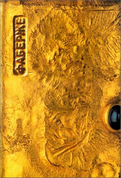Objets de vertu par Fabergé - Collection Kazan
