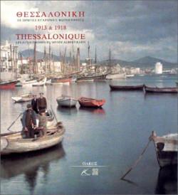 Thessalonique 1913 & 1918 - Les autochromes du musée Albert-Kahn