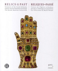 Reliques du passé, trésors de l'église orthodoxe grecque