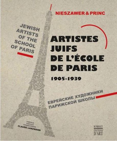 Jewish Artists of the School of Paris - еврейские художники ПАрижской ШкоЛЫ
