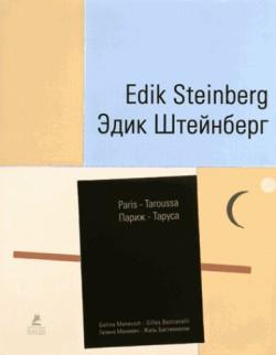 Edik Steinberg (1937-2012)