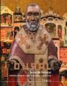 Catalogue d'exposition Oural. Terre de ferveur